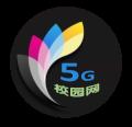 5G校园网